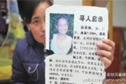 Tang Hui holding up a flier searching for her 11-year-old daughter.