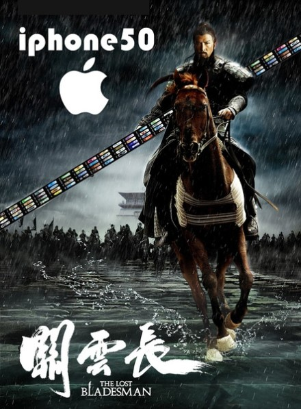 iPhone 5 photoshop: iPhone 50 The Lost Bladesman.