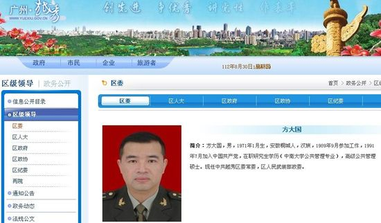 Chinese military political commissar Yang Daguo.