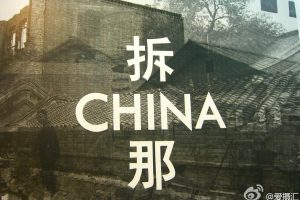 In Chinese, China is a homophonic word to demolish that.
