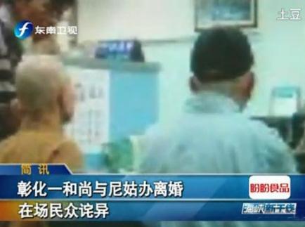 a Taiwanese monk divorces his nun wife