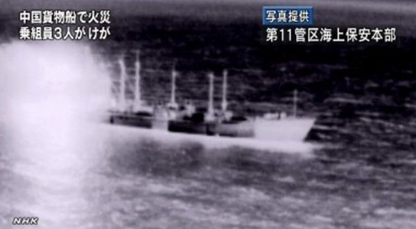 Photos that the Japan Coast Guard took when the Chinese cargo ship is on fire.