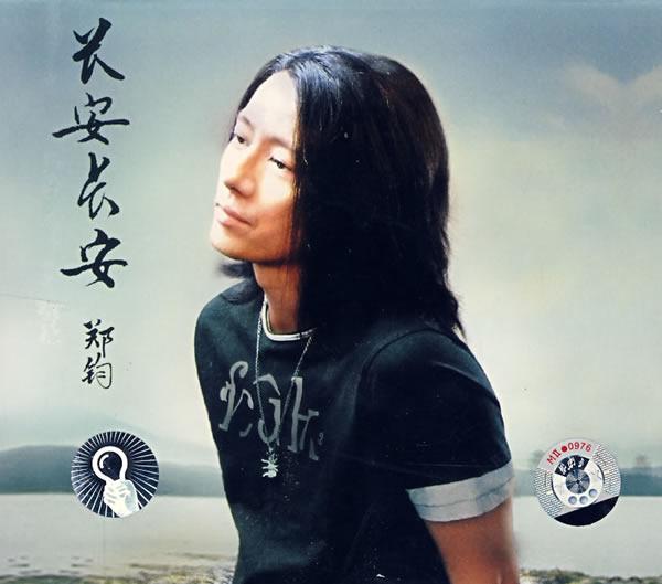 'Elope' from Zheng Jun's 2007 album Chang'an Chang'an