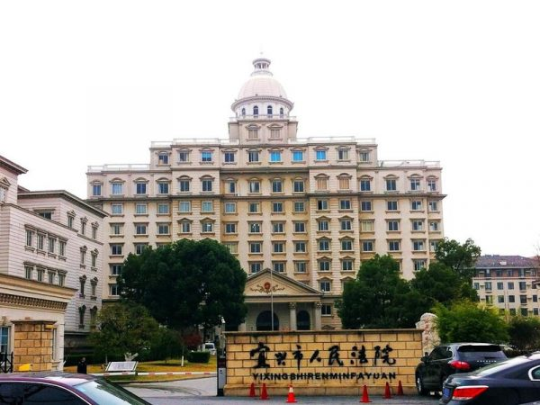 The office building of Wuxi City Yixing City People's Court of Justice.
