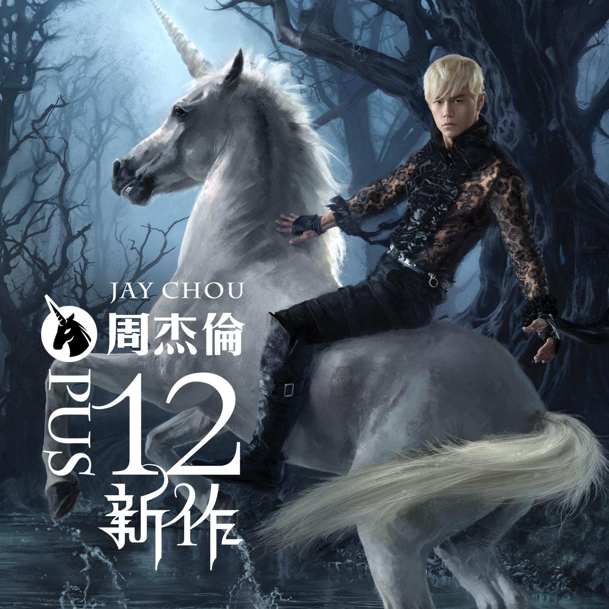 Jay Chou 2012 album Opus 12