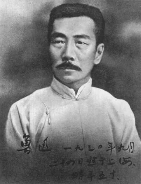 Lu Xun (1930)