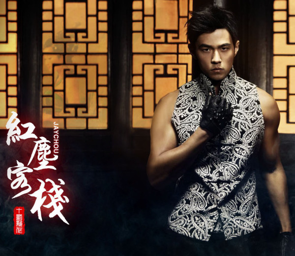 'Red Dust Inn' Jay Chou aka Zhou Jielun