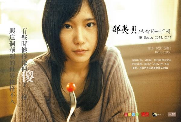 Shao Yibei 03