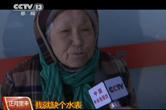"A Chinese old woman interviewed by CCTV News about what he ""lacks"" replies with ""a water meter."