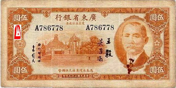 Nationalist China currency showing the KMT emblem on top the memorial