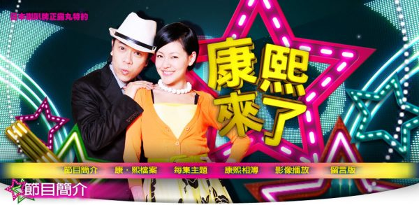 Kangxi Lai Le, popular Taiwanese variety talk show.