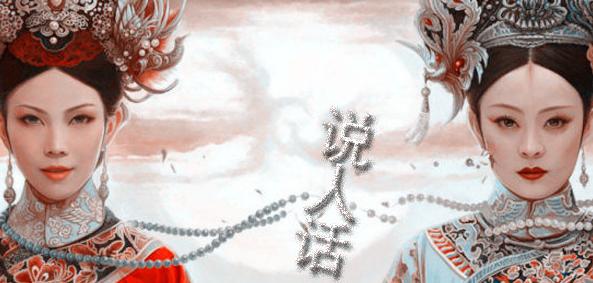 """Speak a human language"" Zhen Huan Style"