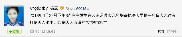 Angelbaby_杨露's weibo post.