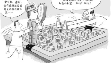A Chinese political cartoon showing a person trying to use inquiries into public records by name to investigate illegal income with a person across from him stopping him arguing that it infringes upon personal privacy and commercial secrets.