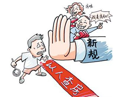 "A Chinese political cartoon showing a hand representing new regulations preventing an ordinary citizen from investigating property holdings through a person's name, thereby protecting ""House Aunt"" and ""House Uncle"", individuals who made the news in 2012 for seemingly owning amounts of property they seemingly shouldn't be able to afford."