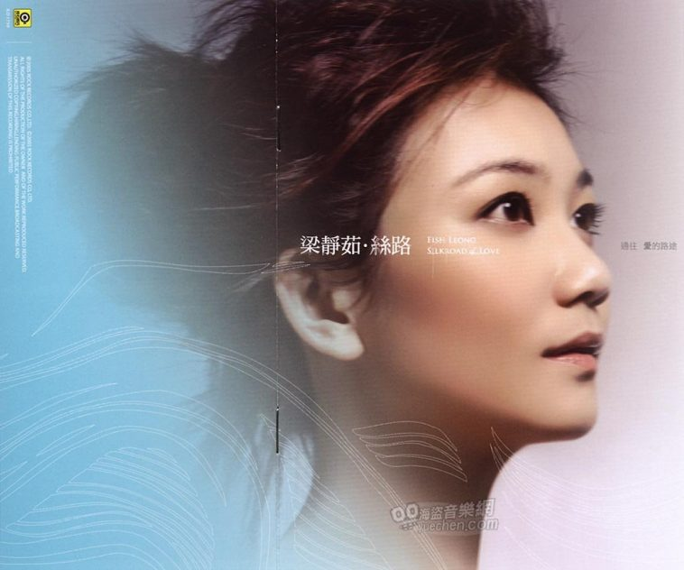 Fish Leong album Silk Road of Love