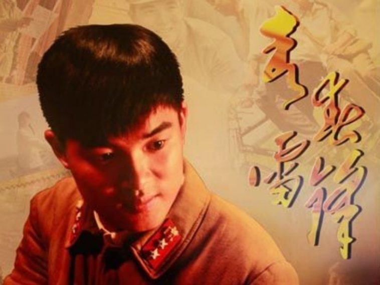 Young Lei Feng movie poster.