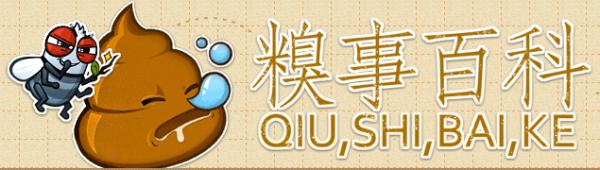 Qiu Shi Bai Ke