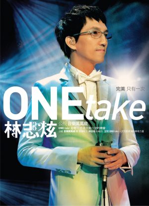 林志炫 Terry Lin aka Lin Zhixuan, ONE take.