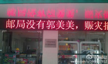 A Guangdong post office's fundraising message mentioned Guo Meimei