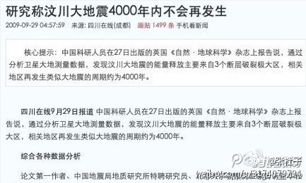 Chinese news story on scientists' prediction of the next ginormous earthquake