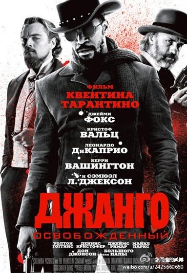 Django Unchained movie poster.
