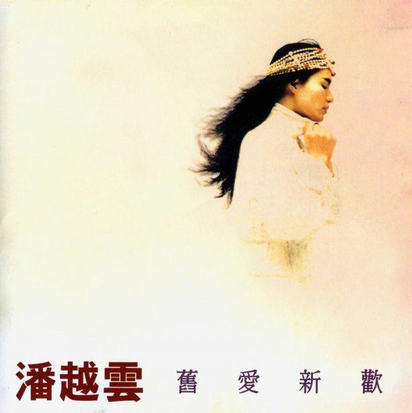 Michelle Pan aka Pan Yueyun 1986 album New Love/Old Love