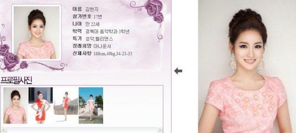 miss-korea-pageant-2013-contestants-03