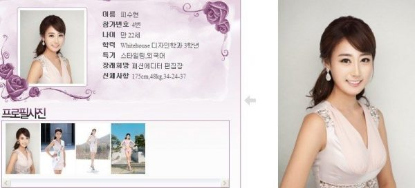 miss-korea-pageant-2013-contestants-05