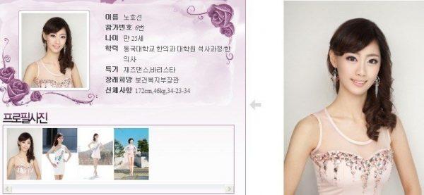 miss-korea-pageant-2013-contestants-06