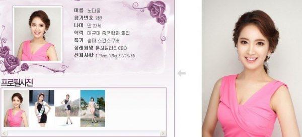 miss-korea-pageant-2013-contestants-07