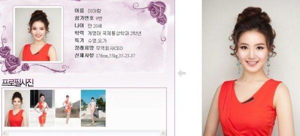 miss-korea-pageant-2013-contestants-10