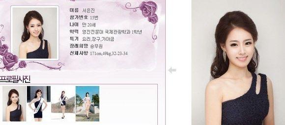 miss-korea-pageant-2013-contestants-18
