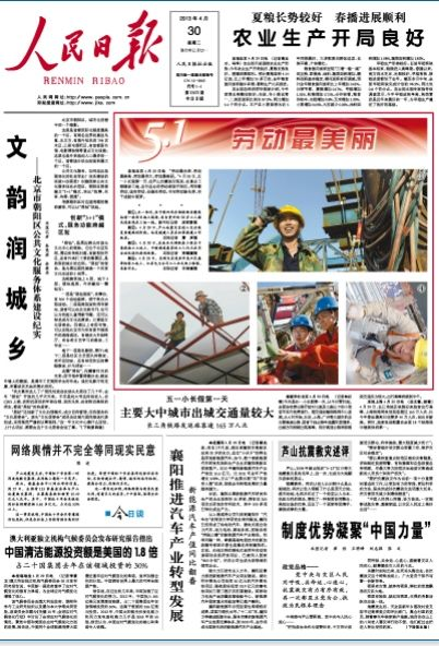 peoples-daily-newspaper-front-page-2013-04-30