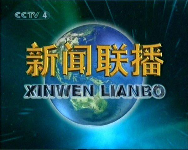 CCTV's Xinwen Lianbo daily news program ranks first in television satisfaction surveys.