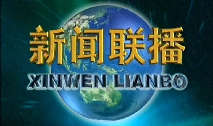 CCTV's Xinwen Lianbo daily news program ranks first in television satisfaction surveys.