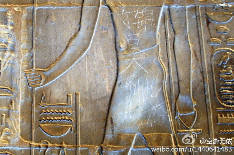 "Chinese characters ""Ding Jinhao was here"" written on a wall in Egypt's Luxor Temple."