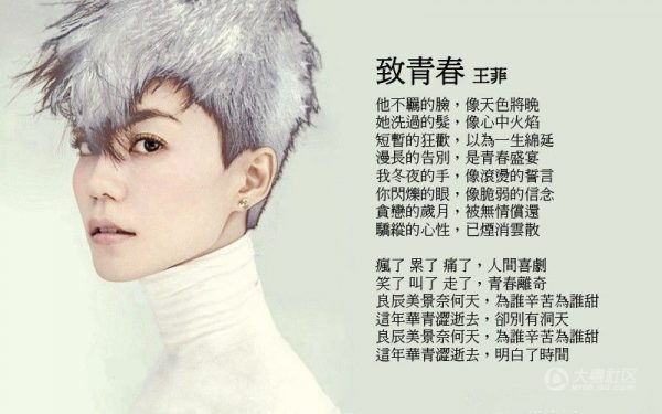 Faye Wong promoted 'To Youth' on her Weibo