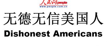 "People.com.cn (People's Daily website) ""Dishonest Americans"" series/column controversy."