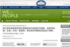 white-house-petition-chinese-bean-curd-title