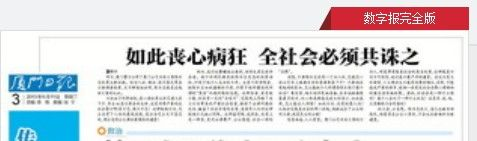 A Xiamen Daily editorial criticizing public sympathy for bus arson suspect Chen Shuizong.