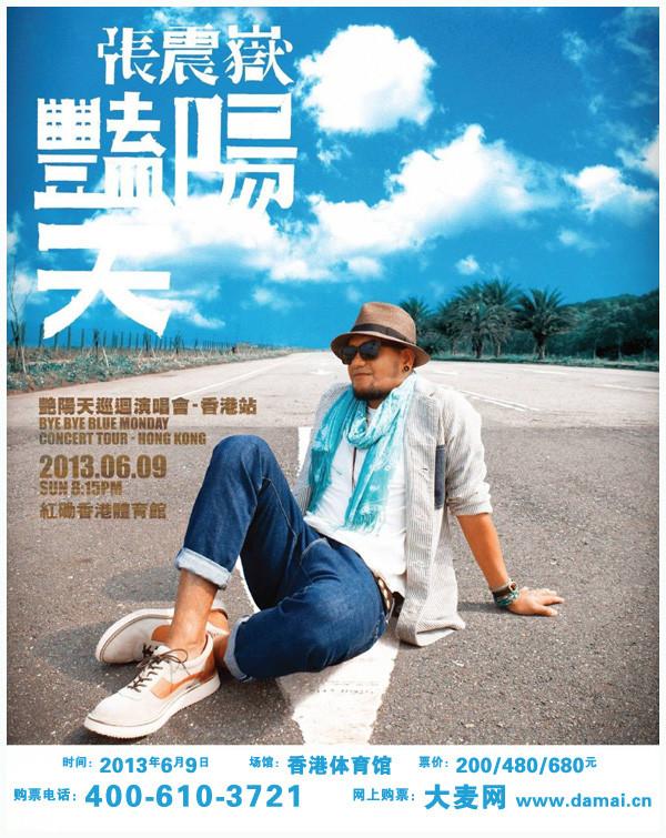 Chang Chen-yue 2013 Hongkong Concert poster