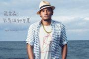 Chang Chen-yue album I'm Ayal Komod