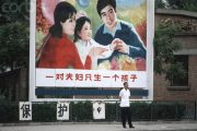 Chinese billboard featuring propaganda promoting the One-Child Policy.