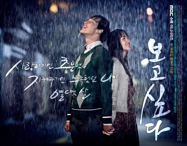 Korean TV series poster.