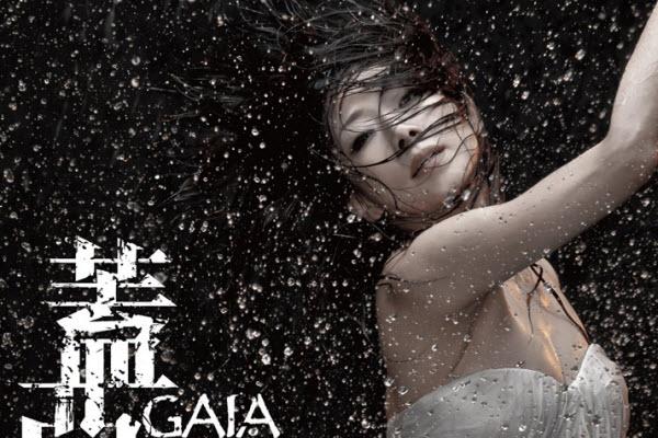 Sandy Lam Gaia