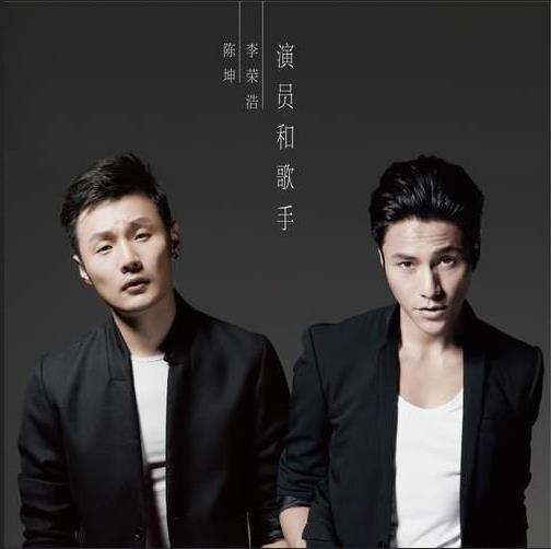 'Actors and Singers' by Li Ronghao and Chen Kun