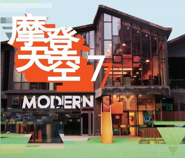 Modern Sky 7