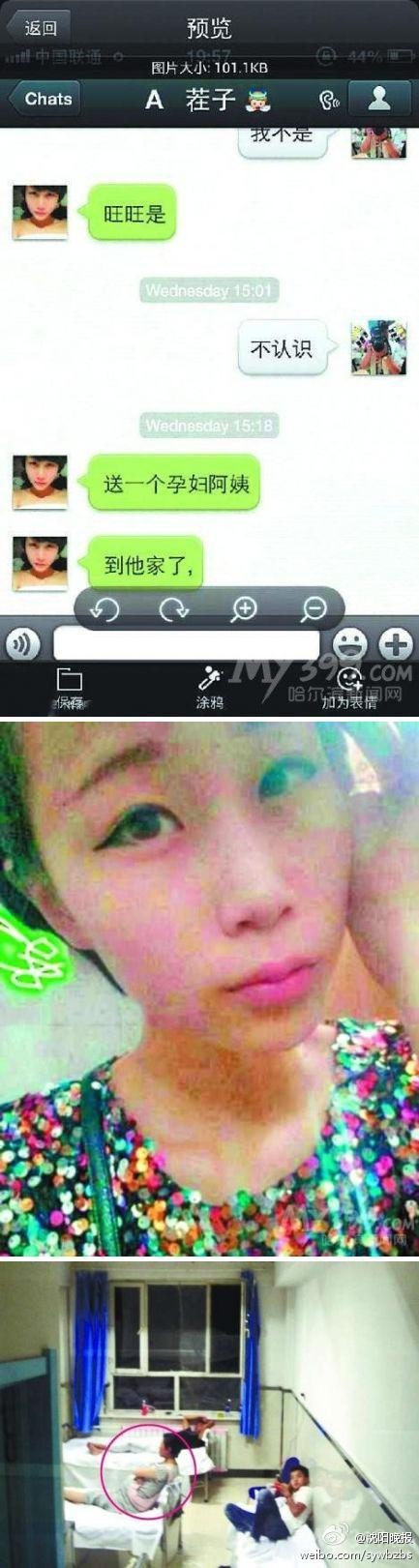 Hu Yixuan's final Weixin/WeChat messages, a photo of Hu Yixuan, a photo of the pregnant wife who tricked her into following her home to satisfy the sexual needs of her husband.