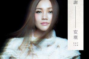 Kay Tse 01